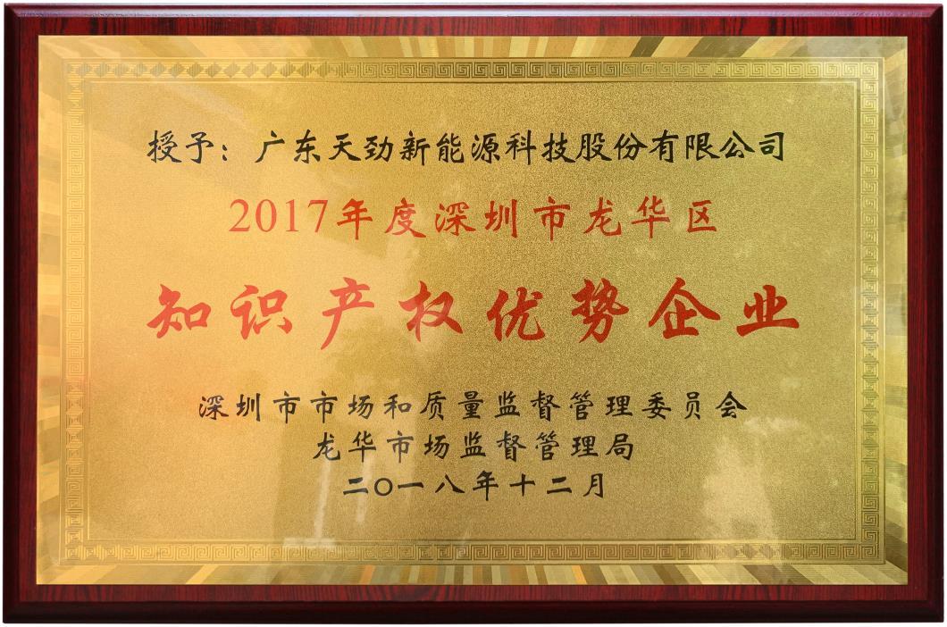 万博苹果版本下载网址股份获选深圳市龙华区知识产权优势企业